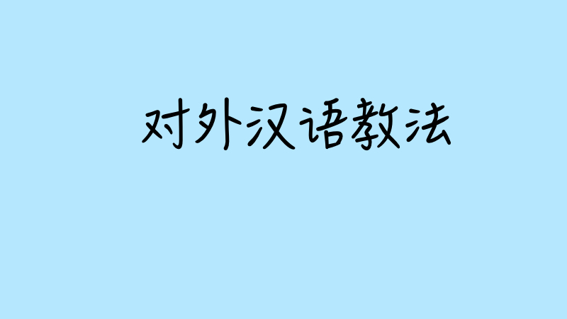 Главная проблема современных учебников по китайскому языку