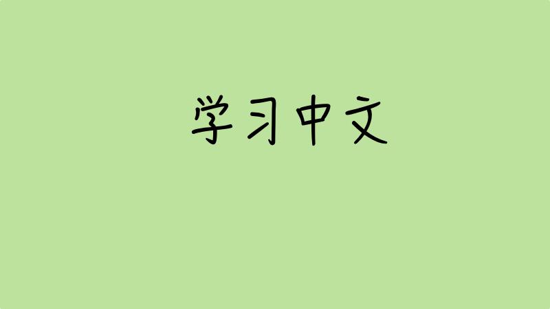 Почему китайский язык так тяжело учить