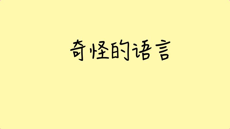 Тоны в китайском языке: о чем молчит ваш учебник